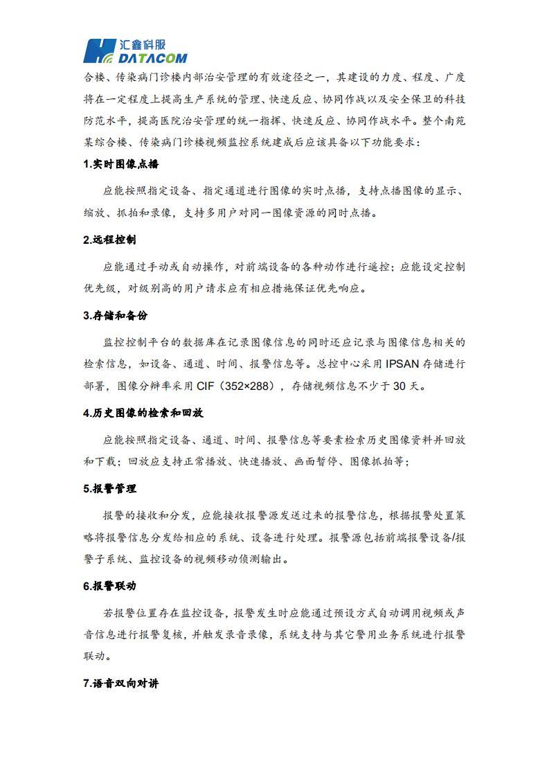 汇鑫科服之楼宇视频监控解决方案
