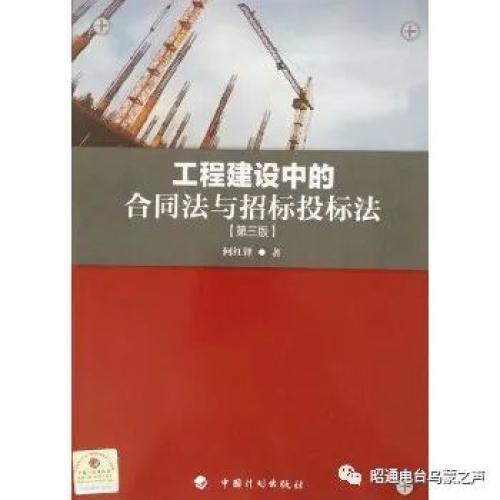 【法律课】这样招标合法吗?跟着专业人士关注《中华人民共和国招标投标法》