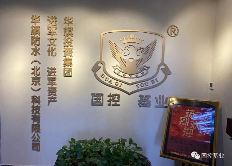 华旗防水——迎来中国中冶集团、泰安恒亿房地产公司组团考察