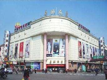 上海普陀华联吉买盛购物中心