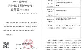 万博网页版注册登入设施维护保养检测