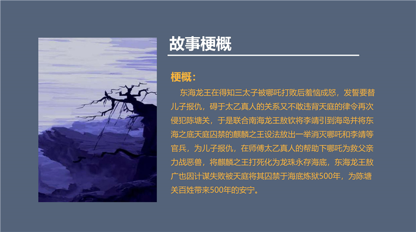 《我是哪吒2之大闹东海》