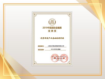 2019中国国际金融展金鼎奖 优秀网信产品基础软硬件奖