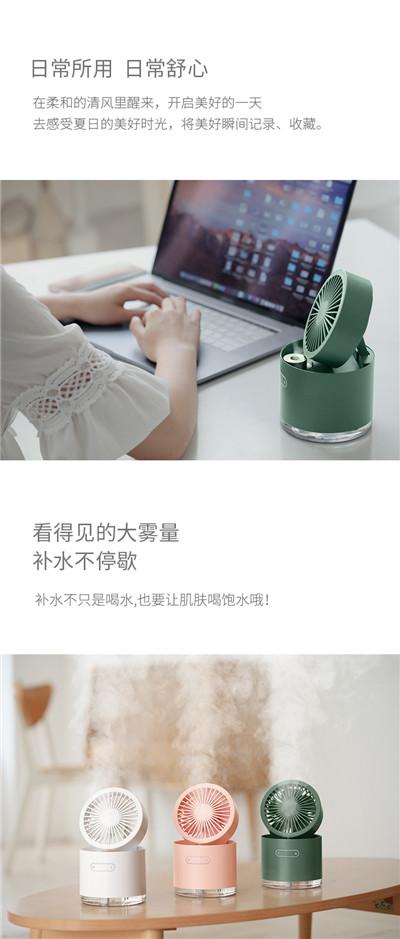 喷雾小风扇_USB小电风扇迷你便携式