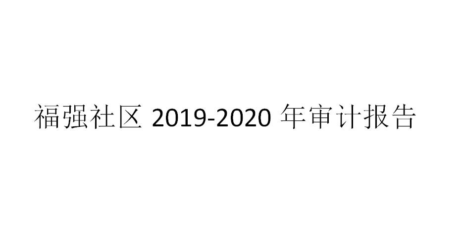 福强社区2019-2020年审计报告