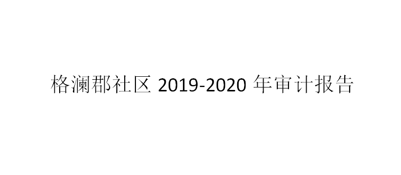 格澜郡社区2019-2020年审计报告