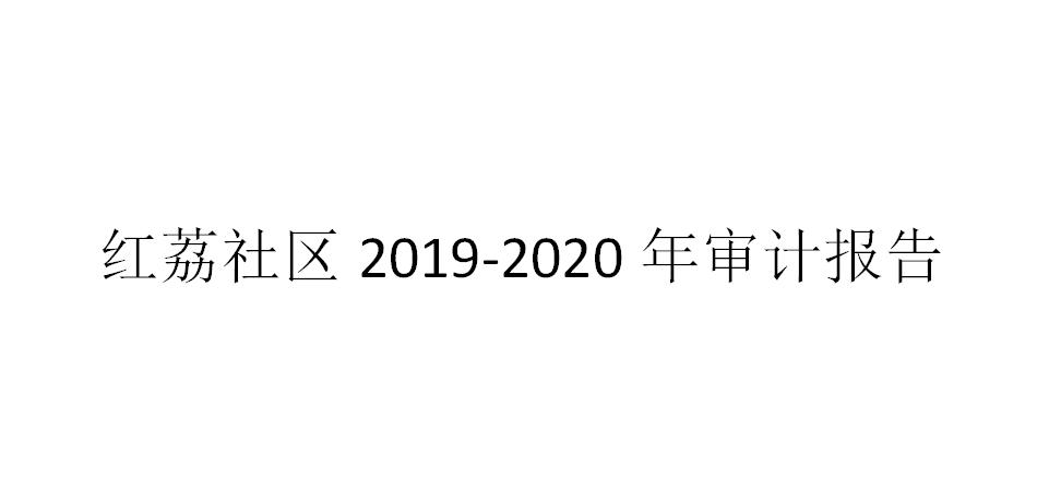红荔社区2019-2020年审计报告