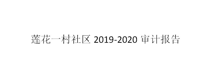 莲花一村社区2019-2020审计报告