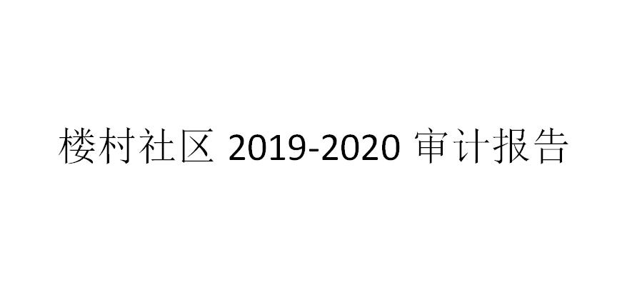 楼村社区2019-2020审计报告