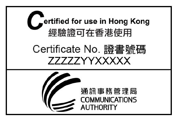 香港OFCA