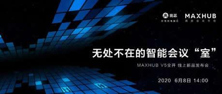 数字办公方式再升级 兆芯携手MAXHUB助力开启高效会议模式