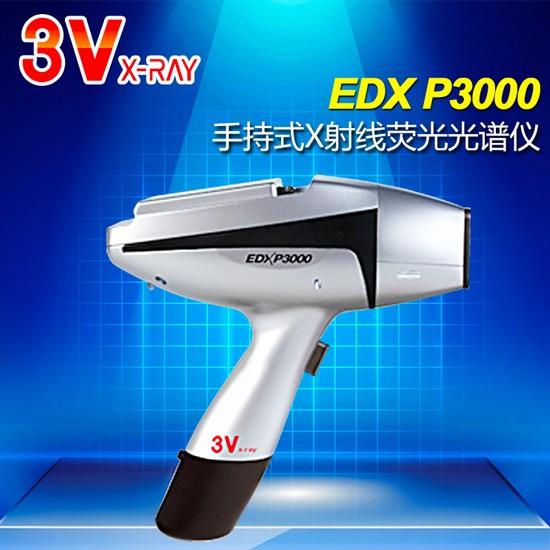 手持合金分析仪P3600S