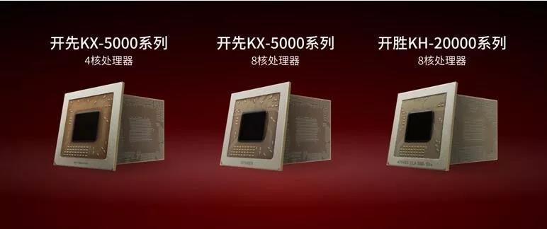 国产芯片高性能安全平台蝶变而出