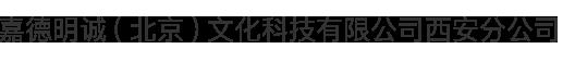 嘉德明诚北京文化科技有限公司