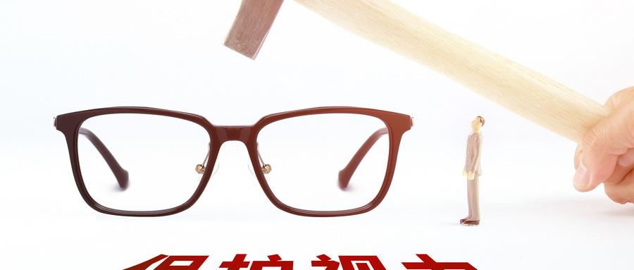 你知道如何正确使用隐形眼镜吗?快来看看吧