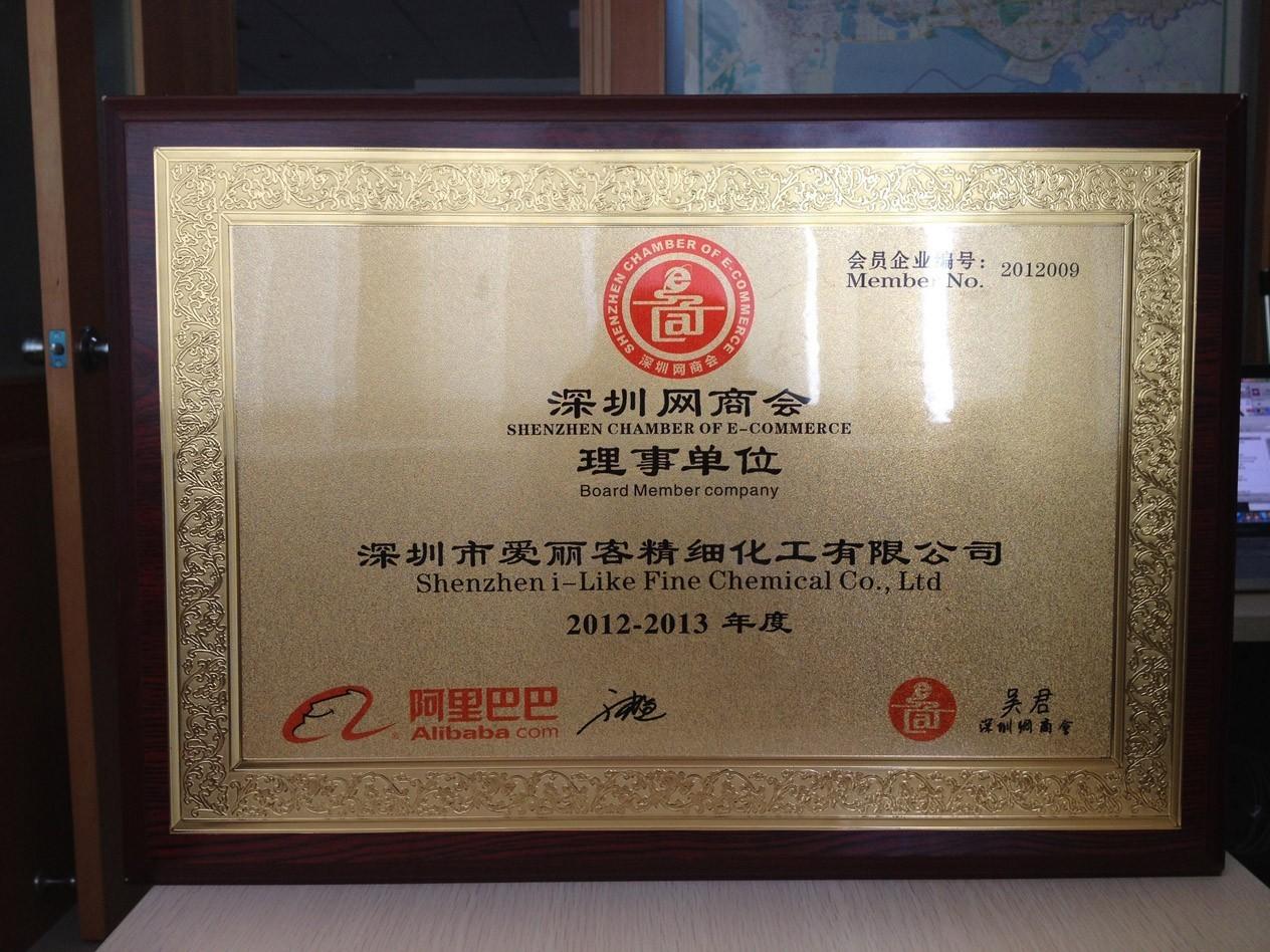 深圳网商会副会长单位(任深圳网商会宣传部长)