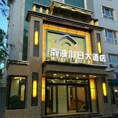 bob官方网站环保为广州南湖假日酒店做室内除甲醛项目空气治理
