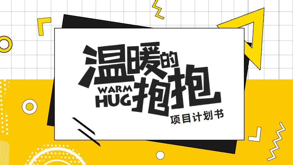 《温暖的抱抱》