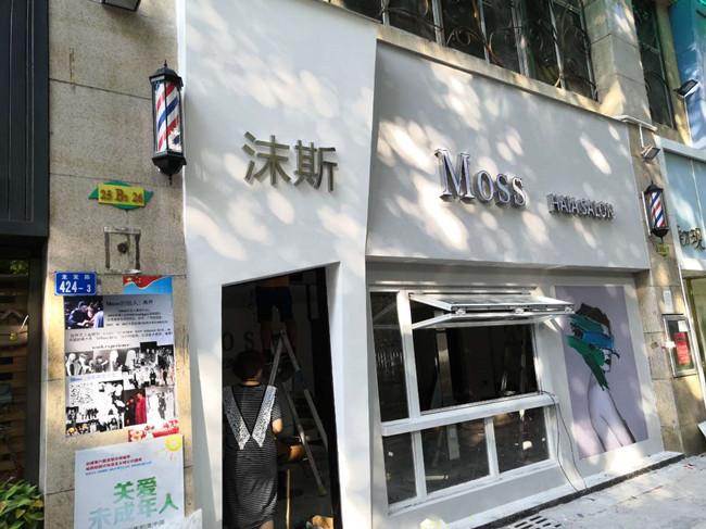 深圳美发店装修