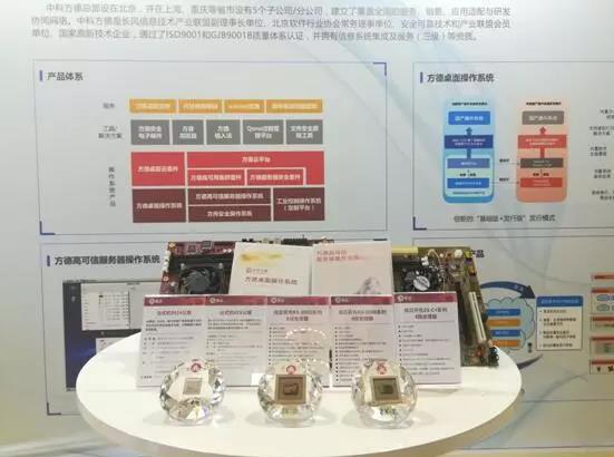 兆芯平台网络安全设备亮相4.29首都网络安全日