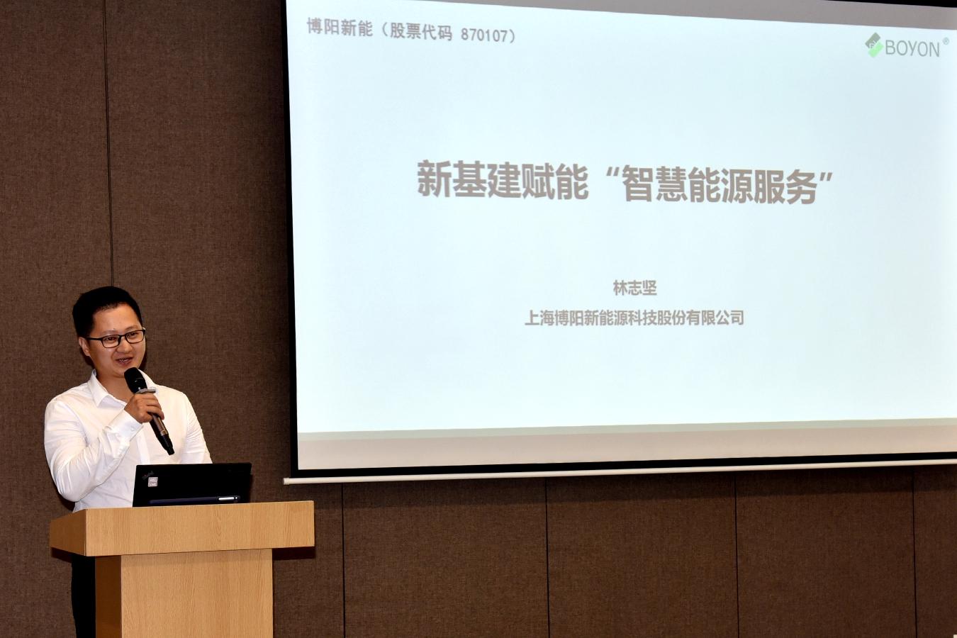 """博阳新能亮相""""长三角G60科创走廊新基建产业沙龙活动"""""""