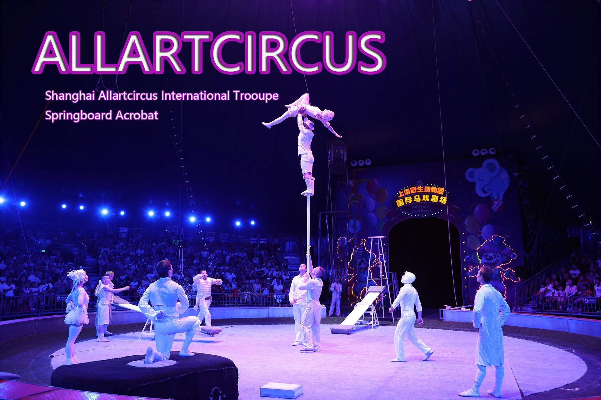 国际金奖节目——疯狂大跳板
