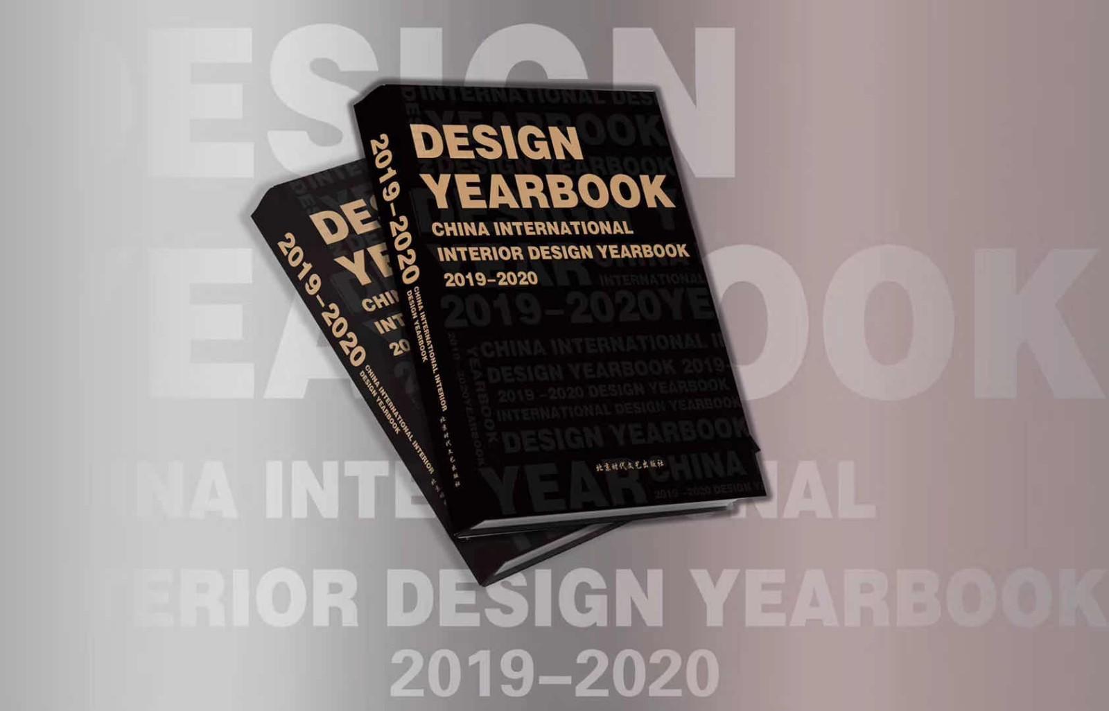 柒合奖讯 | 柒合设计《涞源白石山.华中小镇》项目入选2019-2020《中国国际室内设计年鉴》