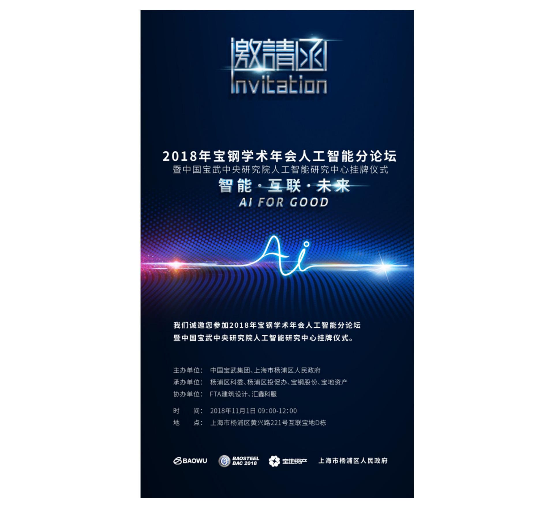 预告 | 2018年宝钢学术年会人工智能分论坛 你想知道的这里都有!