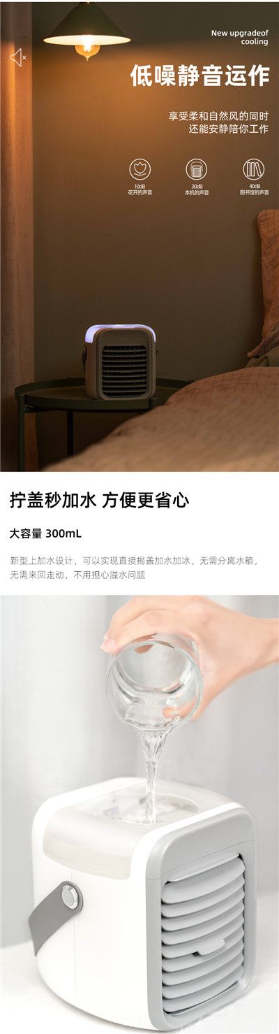 小风扇便携式_USB小空调迷你