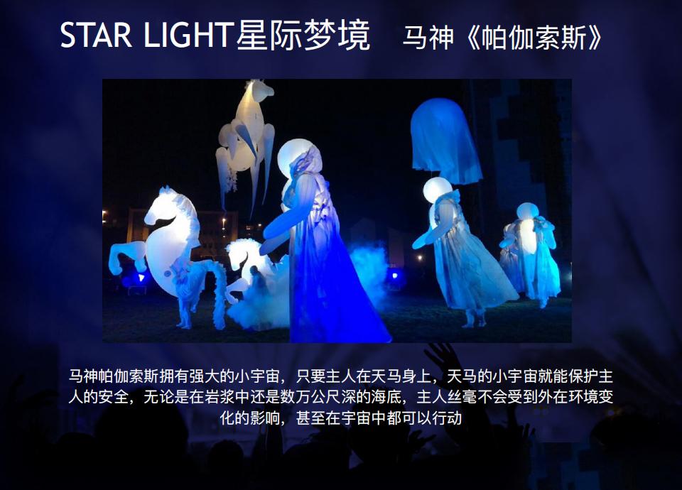 超凡电光秀——STAR LIGHT星际梦境