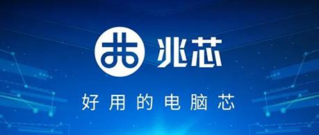 最全2018 IC创新奖名单!长江存储、紫光展锐、兆芯等企业上榜