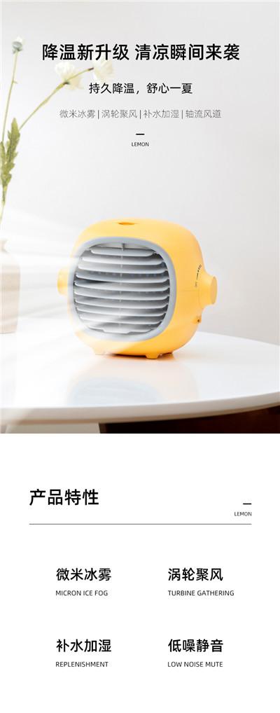 迷你冷风机usb空调扇