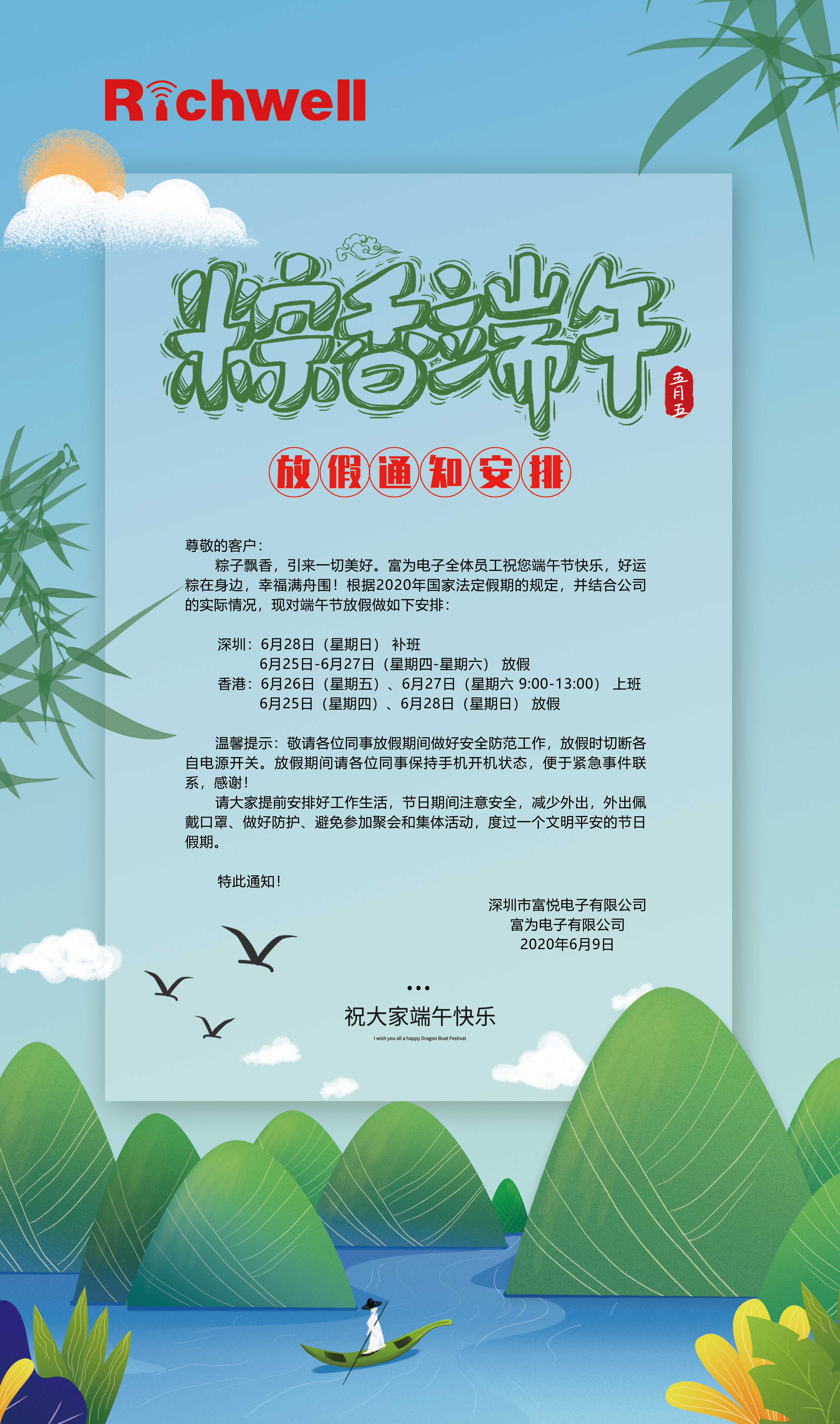 Notice of Dragon Boat Festival holiday in 2020