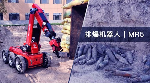 Horror! Anze Intelligent EOD Robot MR-5!