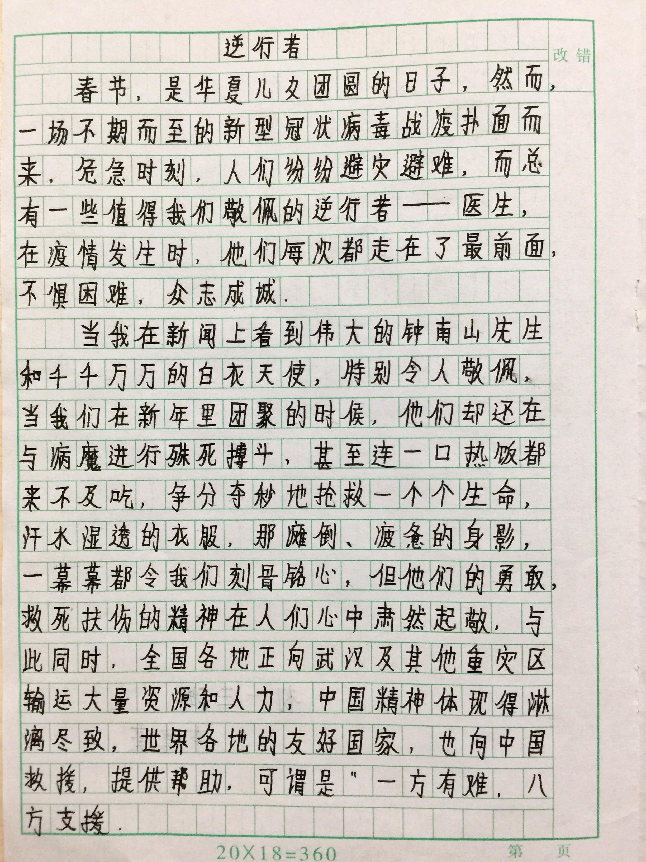 """成都王府学子参加""""青亲""""战""""疫""""小能手作品征集活动荣获佳绩"""