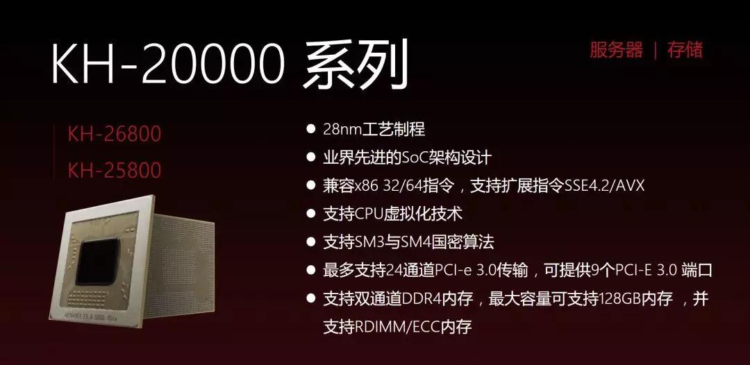 """国产CPU为云会议解决方案提供""""芯""""动力"""