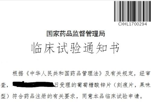 广州艾格研发的改良型2类新药喜获临床批件