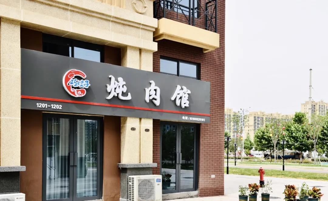 集团邯郸金田阳光城风情小镇店铺展示