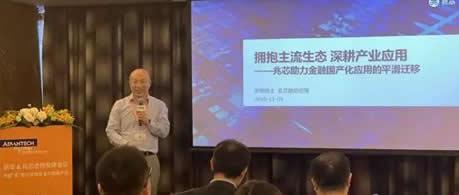 聚焦产业需求 国产CPU助推金融行业生态发展