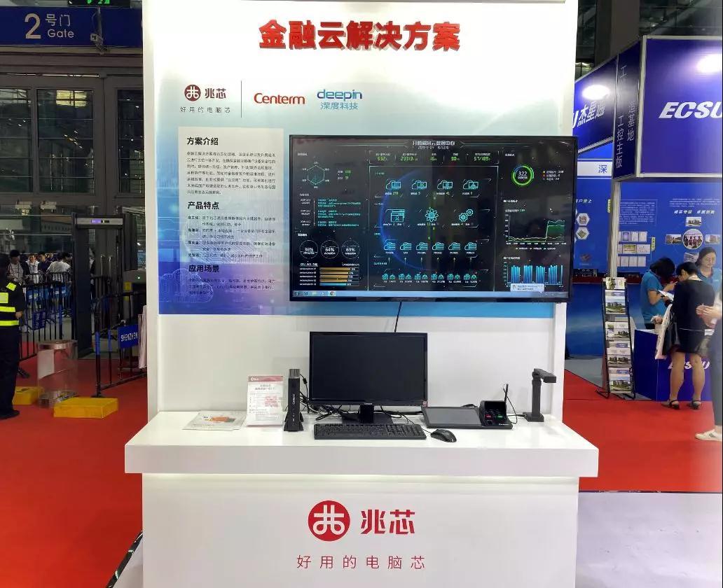 新一代国产CPU 助推金融行业自主信息技术应用平滑迁移