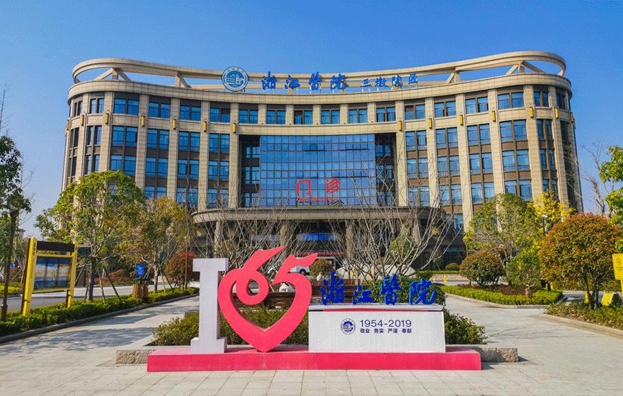 浙江醫院一院多區一體化HIS&EMR項目