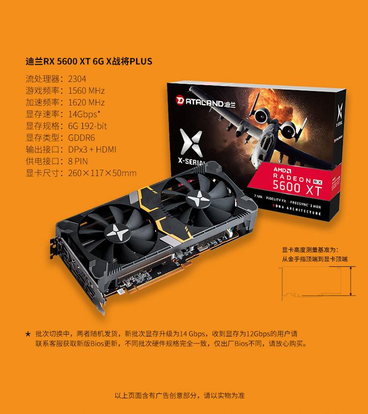 迪兰RX 5600 XT 6G X战将PLUS