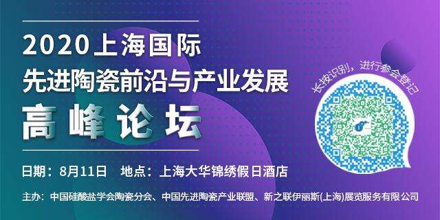 2020第二届上海国际先进雷竞技官网是什么前沿与产业发展高峰论坛