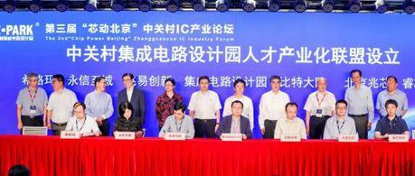兆芯加入中关村集成电路设计园人才产业化联盟