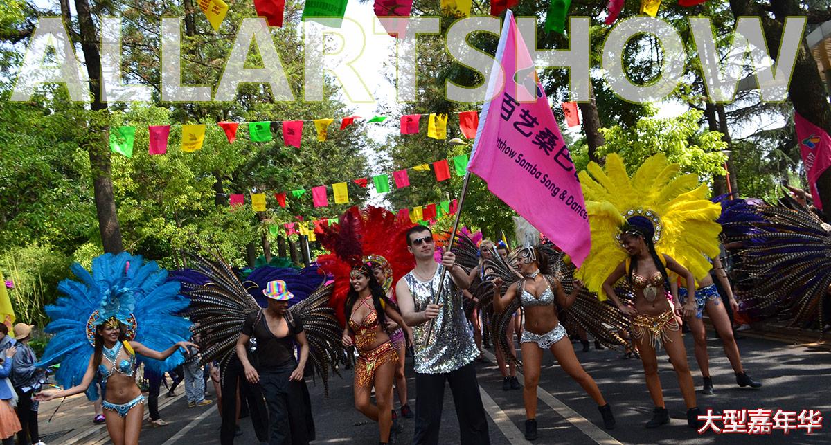 景区大型巡游方队——巴西嘉年华狂欢桑巴舞团