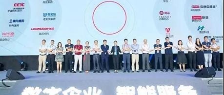 兆芯亮相用友2019全球企业服务大会