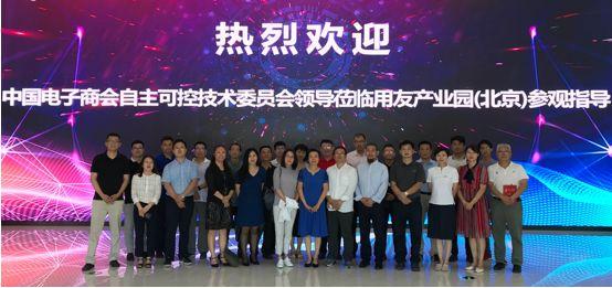 兆芯出席中国电子商会自主可控技术委员会第一工作组成立大会