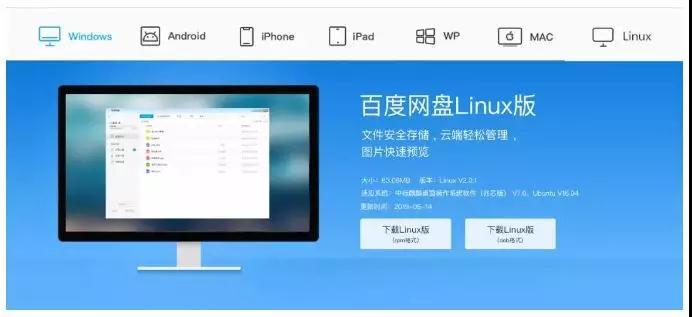 兆芯版中标麒麟桌面操作系统与百度网盘完成兼容认证