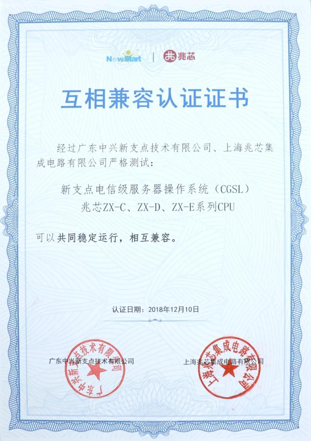 兆芯CPU与中兴新支点服务器操作系统完成兼容认证