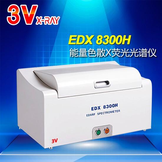 合金分析儀8300H